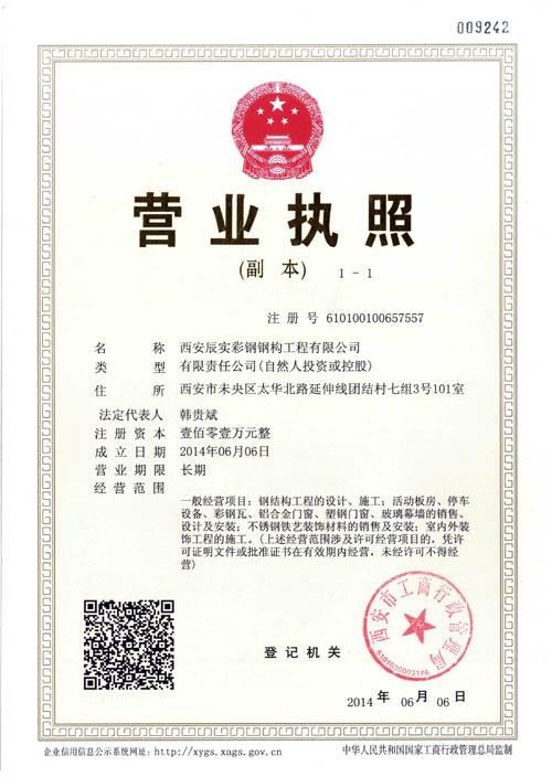 西安辰实铁艺组织机构代码证